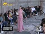 《时尚中国》 20180312