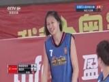 [篮球]全国三人篮球擂台赛:顺德爱得乐VS湖北队