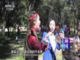 《走遍中国》 20180312 5集系列片《森林城市》(1) 森林里的家