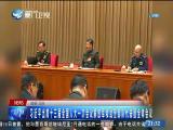 两岸新新闻 2018.3.12 - 厦门卫视 00:27:20