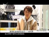 炫彩生活 2018.03.12- 厦门电视台 00:09:51