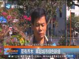 新闻斗阵讲 2018.3.13 - 厦门卫视 00:25:23