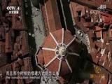 《城市1对1》 20180304 古韵传奇 中国 绍兴——意大利 佛罗伦萨