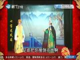 七宝龙凤箱(3) 斗阵来看戏 2018.03.15 - 厦门卫视 00:49:18