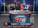 快递服务不好,你知道怎样维权吗? TV透 2018.3.15 - 厦门电视台 00:25:03