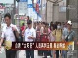 """[海峡两岸]台湾""""太阳花""""人员再判无罪 舆论哗然"""
