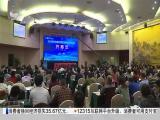 厦视新闻 2018.3.15 - 厦门电视台 00:23:27