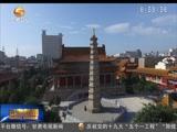 [甘肃新闻]武威市召开创建全国文明城市誓师大会