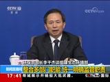 [新闻直播间]环保部部长李干杰谈组建生态环境部 整合多部门职能 统一明确监管职责