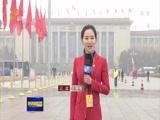《山东新闻联播》 20180317