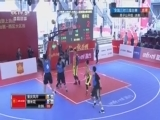 [篮球]全国三对三擂台赛男子公开组决赛