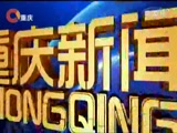 《重庆新闻联播》 20180318