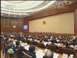 [视频]十三届全国人大一次会议主席团举行第十次会议