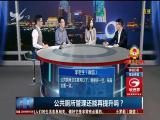 思明政协讲谈:公共厕所管理还能再提升吗? TV透 2018.03.18 - 厦门电视台 00:25:00