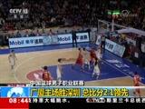 [朝闻天下]中国篮球男子职业联赛 广厦主场胜深圳 总比分2:1领先