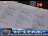 [甘肃新闻]直通全国两会 十三届全国人大一次会议甘肃代表团共提交议案建议120件