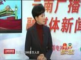 《云南新闻联播》 20180319