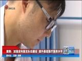 [贵州新闻联播]查艳:加强全科医生队伍建设 提升基层医疗服务水平