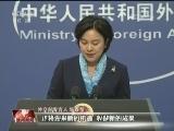 [视频]中俄关系将迎来新机遇 收获新成果