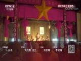 展翅之初——小井红军医院 国宝档案 2018.03.19 - 中央电视台 00:13:54