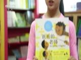 [新闻袋袋裤]图书推荐:《爸爸的老师》