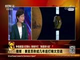 """《今日关注》 20180320 争相披露太空雄心 美俄开打""""新星球大战""""?"""