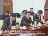 [视频]中央统战部召开党外人士座谈会