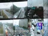 城市大脑如何解决交通拥堵 走遍中国 2018.03.21 - 中央电视台 00:05:53