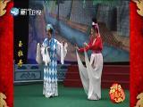 玉牡丹(3) 斗阵来看戏 2018.03.20 - 厦门卫视 00:49:42