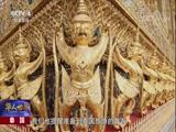 泰国 旅行团三分之一成员未带够现金被罚款 华人世界 2018.03.22 - 中央电视台 00:01:11