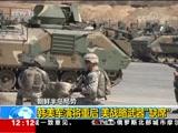 """[新闻30分]朝鲜半岛局势 韩美军演将重启 美战略武器""""缺席"""""""
