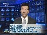[视频]新华社长篇通讯:又踏层峰望眼开——<中共中央关于深化党和国家机构改革的决定>和<深化党和国家机构改革方案>诞生记