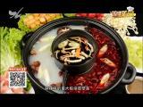 苗准美食 2018.03.21 - 厦门电视台 00:13:47