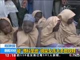 """[新闻30分]尼日利亚 被""""博科圣地""""绑架女孩大多数获释"""