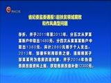 [贵州新闻联播]省纪委监委通报5起扶贫领域腐败和作风典型问题