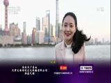 5集系列片《人工智能改变生活》(4) 人脸追踪 走遍中国 2018.03.22 - 中央电视台 00:25:49