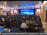 [甘肃新闻]新闻快报20180322