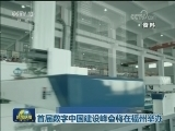[视频]首届数字中国建设峰会将在福州举办