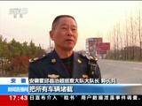 [新闻直播间]安徽霍邱 14辆货车恶意超限冲卡遭重罚