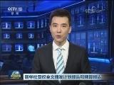 [视频]新华社受权全文播发计划报告和预算报告