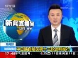 [新闻直播间]商务部 中日韩自贸区第十三轮谈判举行