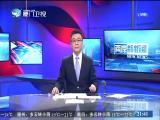 两岸新新闻 2018.3.24 - 厦门卫视 00:28:13