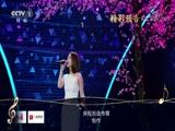 《经典咏流传》 20180324