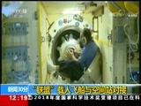 """[新闻30分]""""联盟""""载人飞船与空间站对接"""