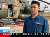 [朝闻天下]陆军 大机群战备演练 提升作战能力