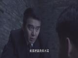 俞显扬再探狮子口 曾楚南营救刘士心 00:00:56