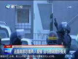 两岸新新闻 2018.3.25 - 厦门卫视 00:28:20