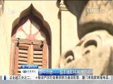 特区新闻广场 2018.3.26 - 厦门电视台 00:23:49