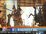 新闻斗阵讲 2018.03.26 - 厦门卫视 00:25:12