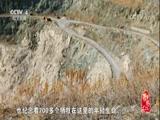 《记住乡愁》 第四季 第五十八集 可可托海镇——为国分忧 勇于担当 00:29:54